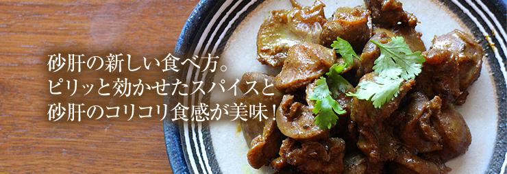砂肝の新しい食べ方。ピリッと効かせたスパイスと砂肝のコリコリ食感が美味!